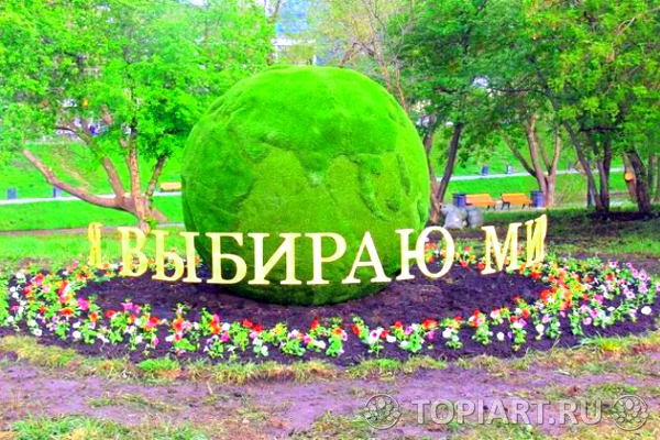 "Зеленая фигура топиари ""Земля"""