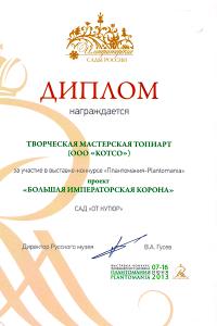 topiart_nagradu_1