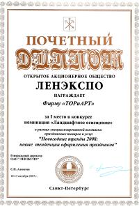 topiart_nagradu_2