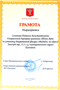topiart_nagradu_4