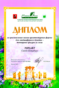 topiart_nagradu_5