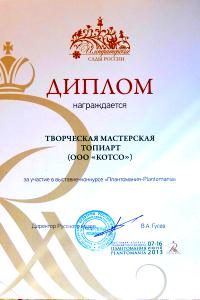 topiart_nagradu_6