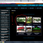 Незаконно расположенные фото на этом сайте имеют целью обман потребителей!