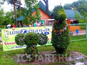 topiary-figure
