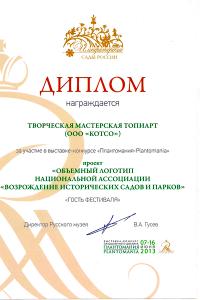 topiart_nagradu_3