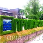 obyemnaya_reklama_spb_3