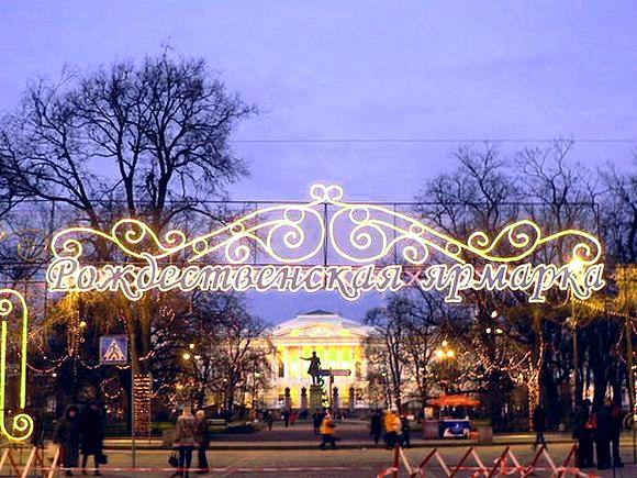 Рождественская ярмарка в СПб